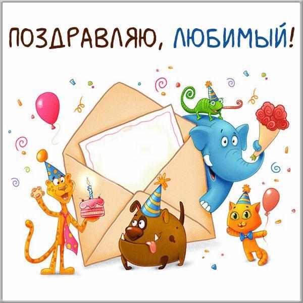 Поздравительная открытка любимому мужчине - скачать бесплатно на otkrytkivsem.ru