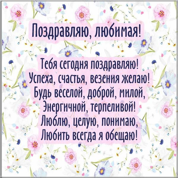 Поздравительная открытка любимой девушке - скачать бесплатно на otkrytkivsem.ru