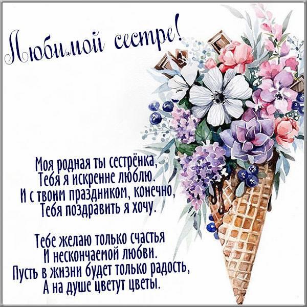 Поздравительная открытка любимой сестре - скачать бесплатно на otkrytkivsem.ru