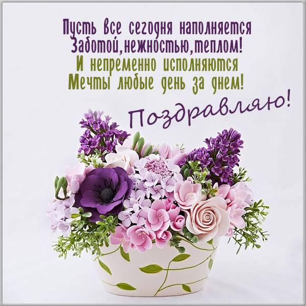 Поздравительная открытка любимой женщине - скачать бесплатно на otkrytkivsem.ru