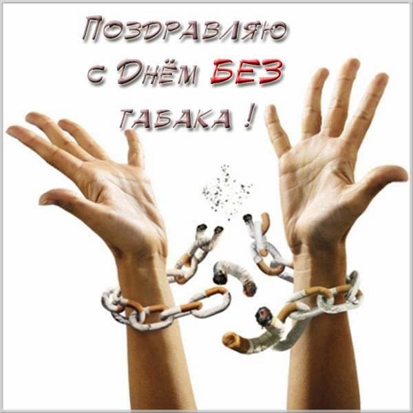 Поздравительная открытка на день без табака - скачать бесплатно на otkrytkivsem.ru