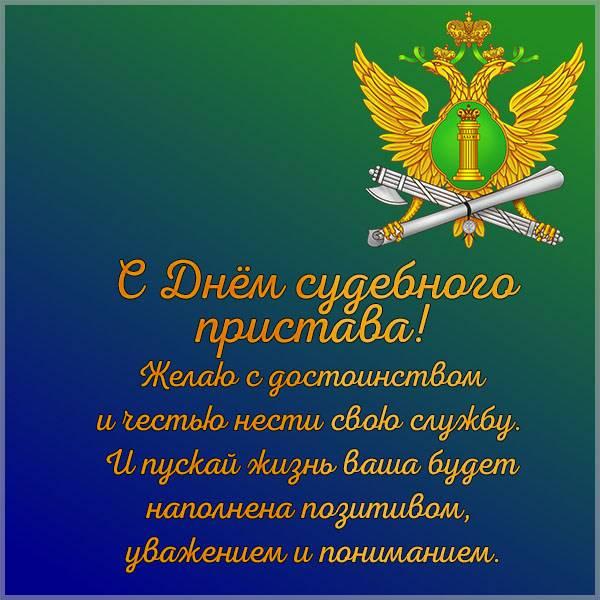 Поздравительная открытка на день судебных приставов - скачать бесплатно на otkrytkivsem.ru
