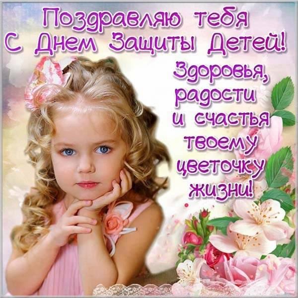 Поздравительная открытка на день защиты детей - скачать бесплатно на otkrytkivsem.ru