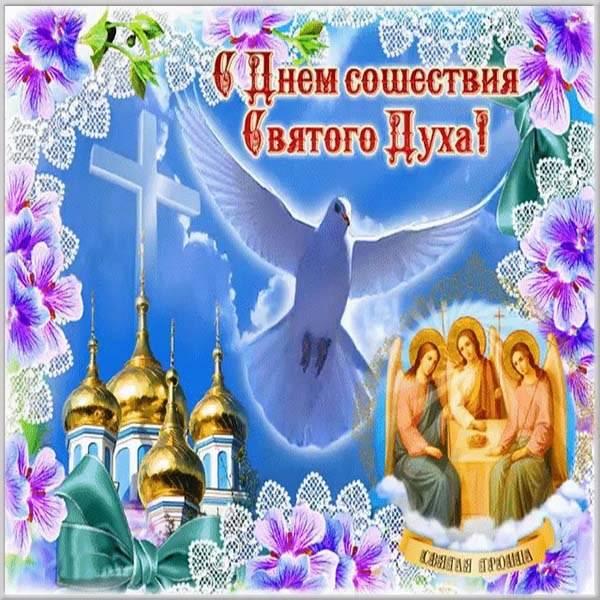 Поздравительная открытка на Духов день - скачать бесплатно на otkrytkivsem.ru