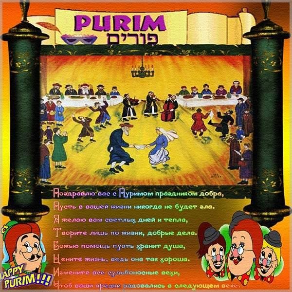 Поздравительная открытка на праздник Пурим - скачать бесплатно на otkrytkivsem.ru