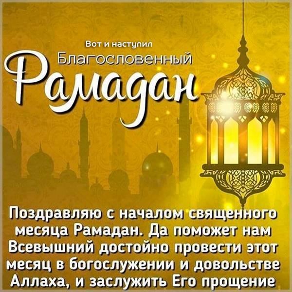 Поздравительная открытка на Рамадан - скачать бесплатно на otkrytkivsem.ru