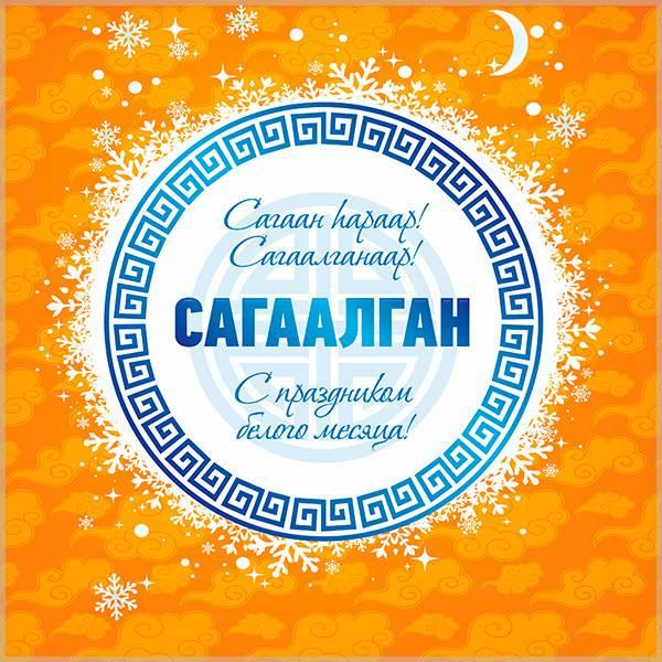 Поздравительная открытка на Сагаалган - скачать бесплатно на otkrytkivsem.ru