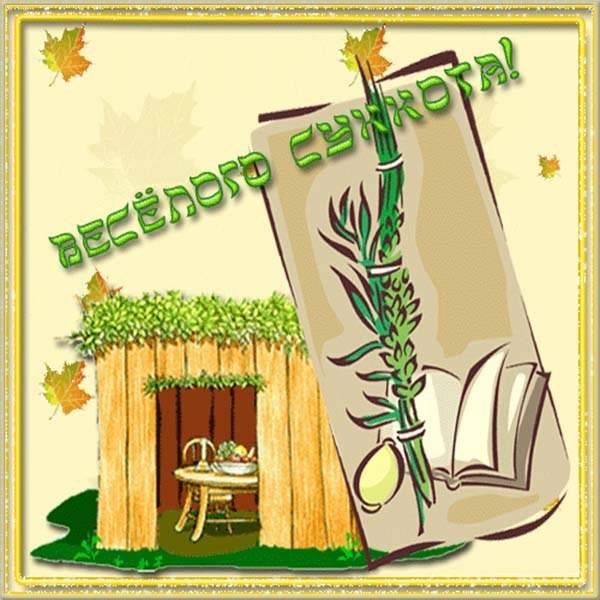 Поздравительная открытка на Суккот - скачать бесплатно на otkrytkivsem.ru