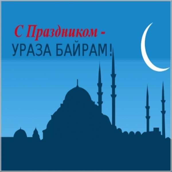 Поздравительная открытка на Ураза Байрам - скачать бесплатно на otkrytkivsem.ru