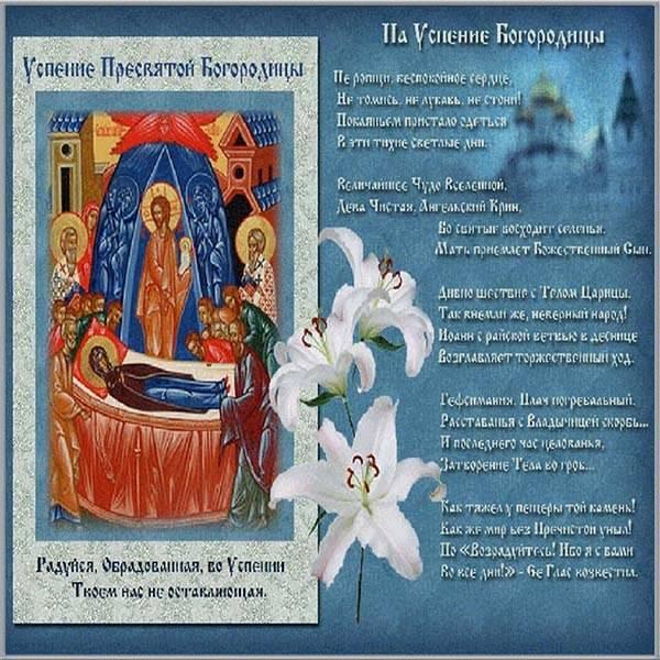 Поздравительная открытка на Успение Пресвятой Богородицы - скачать бесплатно на otkrytkivsem.ru