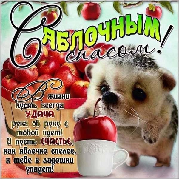 Поздравительная открытка на Яблочный Спас - скачать бесплатно на otkrytkivsem.ru