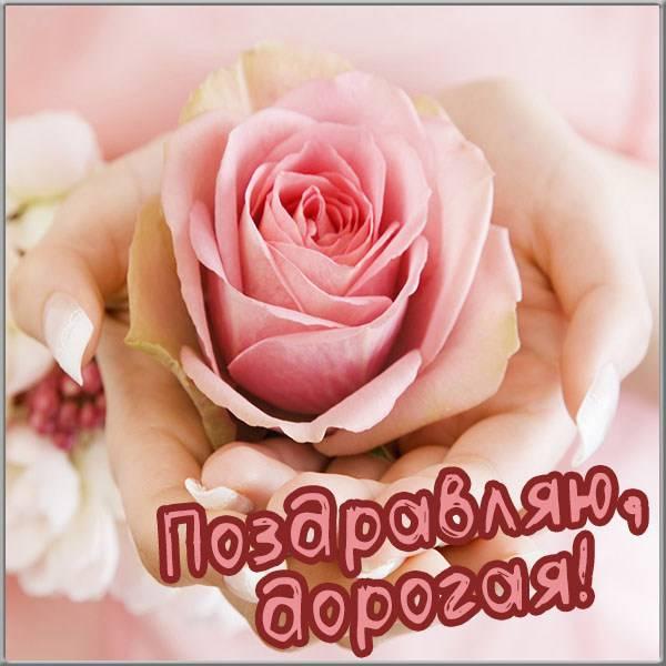 Поздравительная открытка подруге - скачать бесплатно на otkrytkivsem.ru