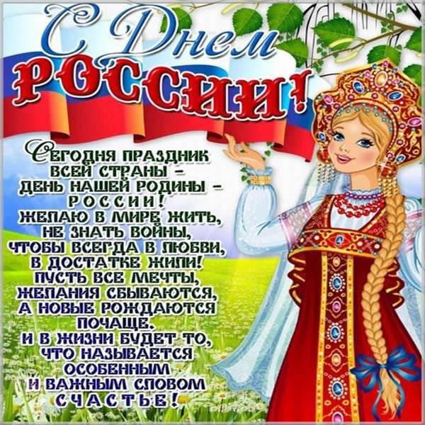 Поздравительная открытка с 12 июня - скачать бесплатно на otkrytkivsem.ru