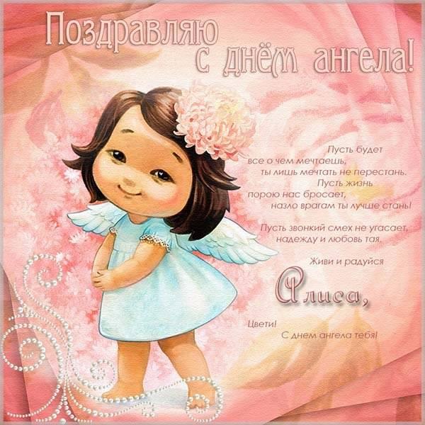 Поздравительная открытка с днем Алисы - скачать бесплатно на otkrytkivsem.ru