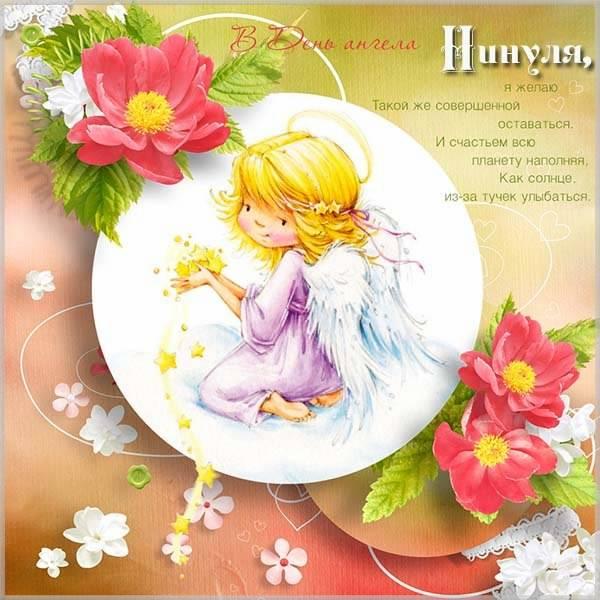 Поздравительная открытка с днем ангела Нина - скачать бесплатно на otkrytkivsem.ru