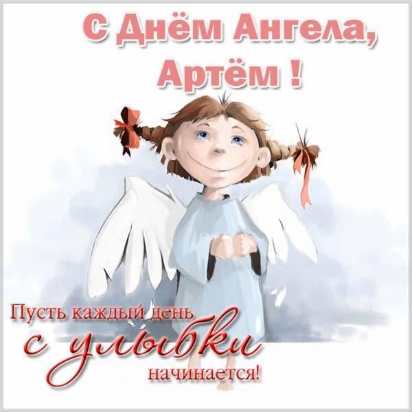 Поздравительная открытка с днем Артема - скачать бесплатно на otkrytkivsem.ru