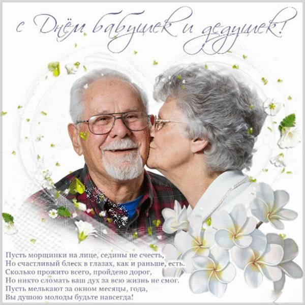 Поздравительная открытка с днем бабушек и дедушек - скачать бесплатно на otkrytkivsem.ru