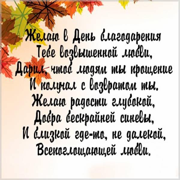 Поздравительная открытка с днем благодарения - скачать бесплатно на otkrytkivsem.ru