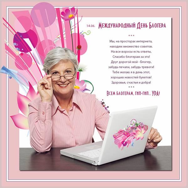 Поздравительная открытка с днем блогера - скачать бесплатно на otkrytkivsem.ru