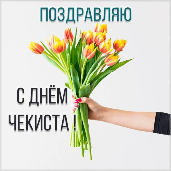 Поздравительная открытка с днем чекиста - скачать бесплатно на otkrytkivsem.ru