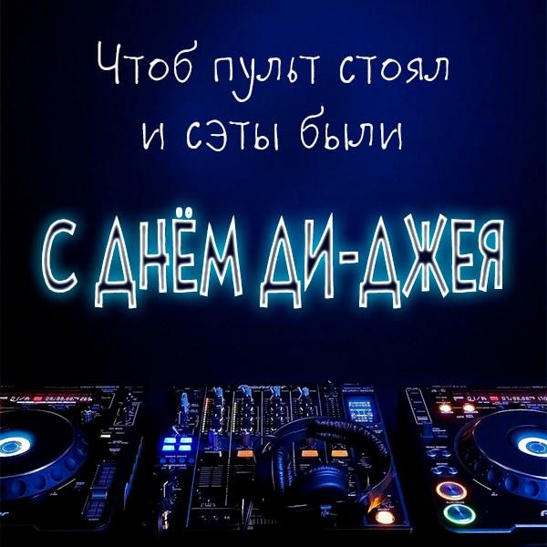 Поздравительная открытка с днем ди-джея - скачать бесплатно на otkrytkivsem.ru