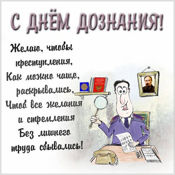 Поздравительная открытка с днем дознания - скачать бесплатно на otkrytkivsem.ru