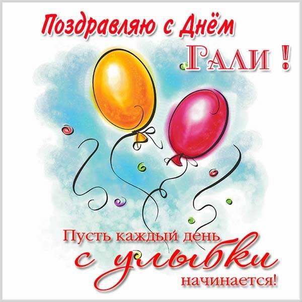 Поздравительная открытка с днем Гали - скачать бесплатно на otkrytkivsem.ru