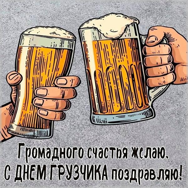 Поздравительная открытка с днем грузчика - скачать бесплатно на otkrytkivsem.ru