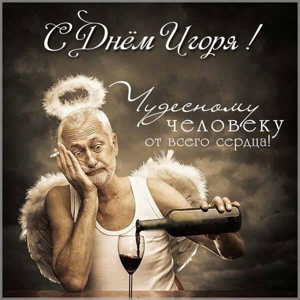 Поздравительная открытка с днем Игоря - скачать бесплатно на otkrytkivsem.ru