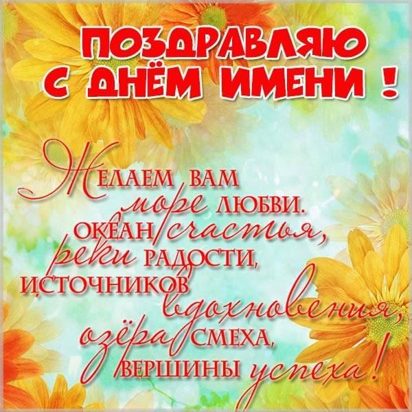 Поздравительная открытка с днем имени - скачать бесплатно на otkrytkivsem.ru