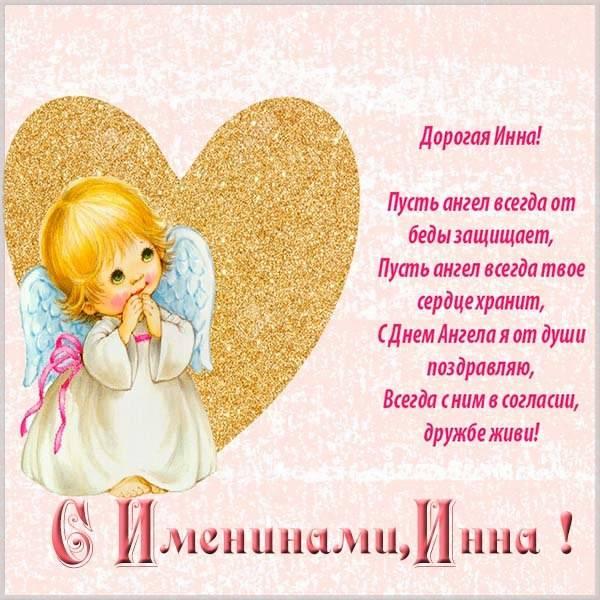 Поздравительная открытка с днем Инны - скачать бесплатно на otkrytkivsem.ru