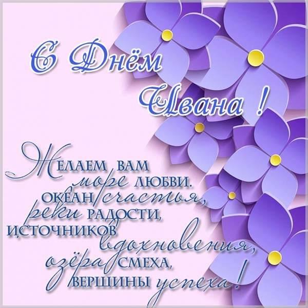 Поздравительная открытка с днем Ивана - скачать бесплатно на otkrytkivsem.ru