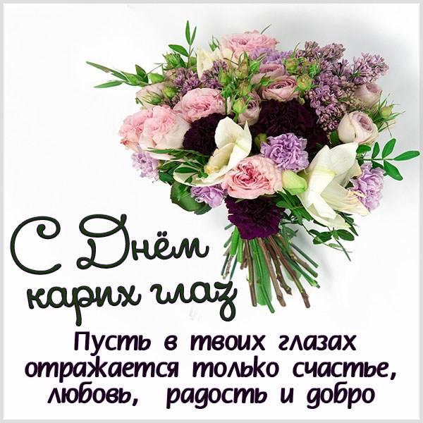 Поздравительная открытка с днем карих глаз - скачать бесплатно на otkrytkivsem.ru