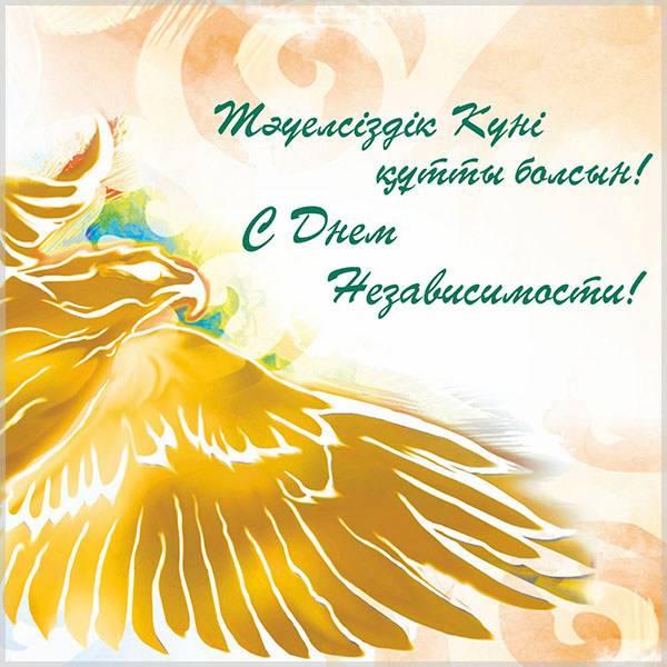 Поздравительная открытка с днем Казахстана - скачать бесплатно на otkrytkivsem.ru