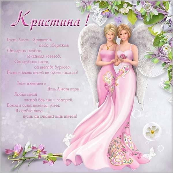 Поздравительная открытка с днем Кристины - скачать бесплатно на otkrytkivsem.ru