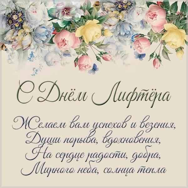 Поздравительная открытка с днем лифтера - скачать бесплатно на otkrytkivsem.ru