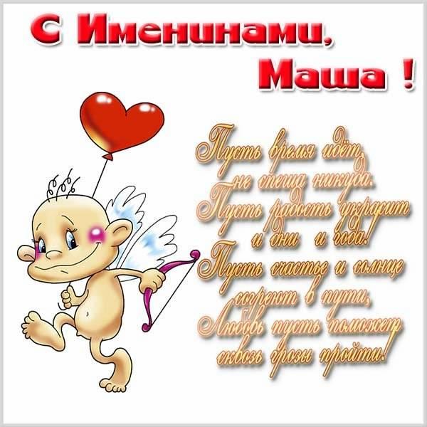 Поздравительная открытка с днем Маши - скачать бесплатно на otkrytkivsem.ru