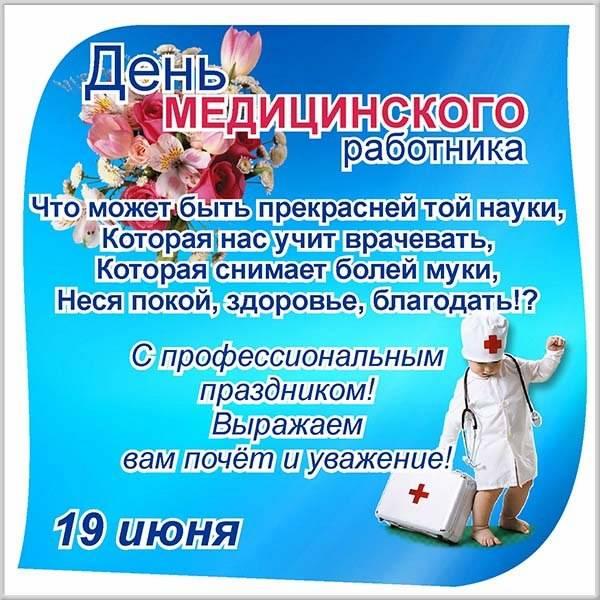 Поздравительная открытка с днем медика - скачать бесплатно на otkrytkivsem.ru