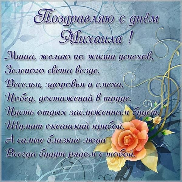 Поздравительная открытка с днем Миши - скачать бесплатно на otkrytkivsem.ru