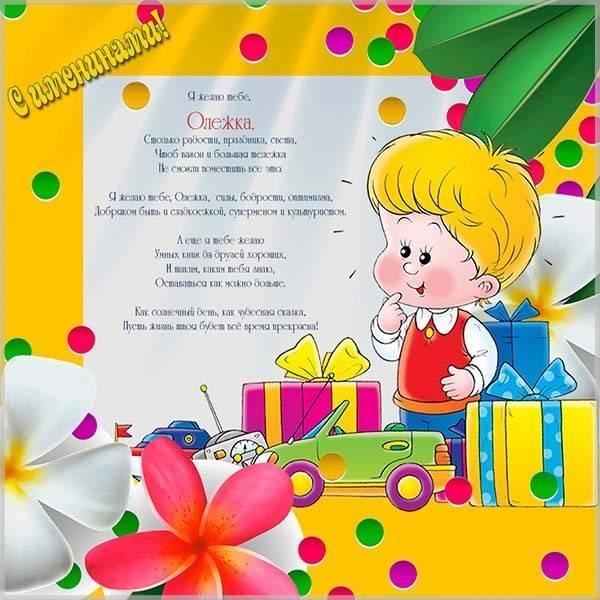 Поздравительная открытка с днем Олега - скачать бесплатно на otkrytkivsem.ru