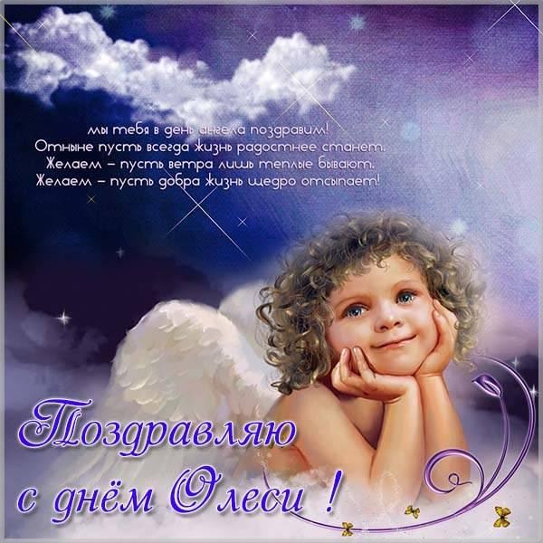 Поздравительная открытка с днем Олеси - скачать бесплатно на otkrytkivsem.ru