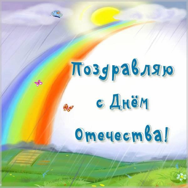 Поздравительная открытка с днем отечества - скачать бесплатно на otkrytkivsem.ru