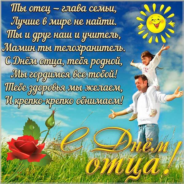Поздравительная открытка с днем отца - скачать бесплатно на otkrytkivsem.ru