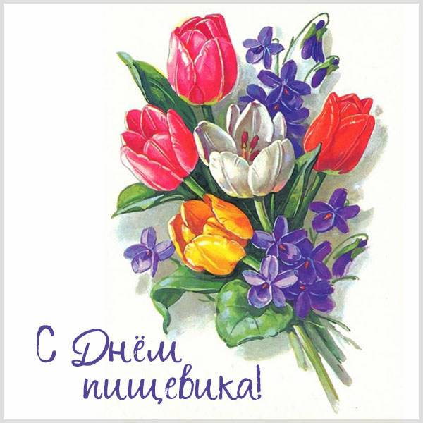 Поздравительная открытка с днем пищевика - скачать бесплатно на otkrytkivsem.ru