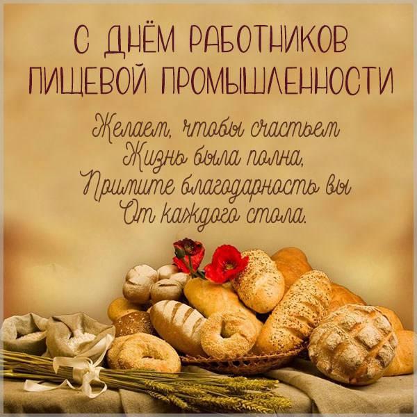 Поздравительная открытка с днем пищевой промышленности - скачать бесплатно на otkrytkivsem.ru