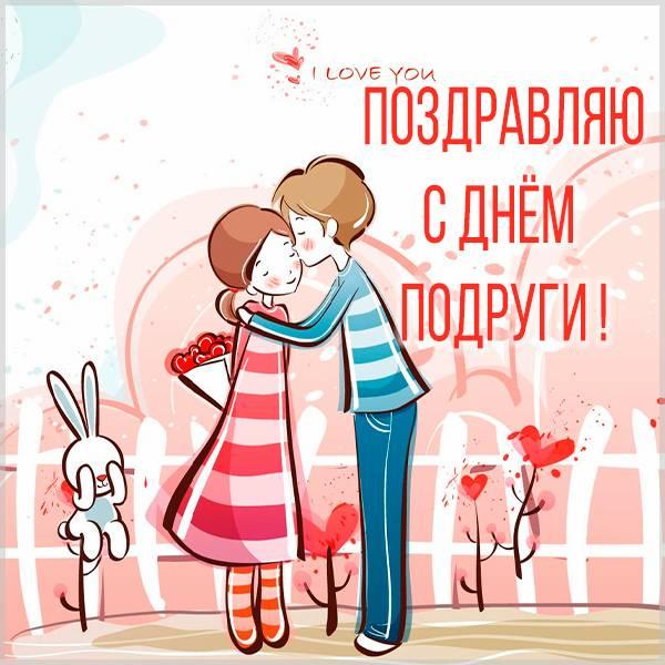 Поздравительная открытка с днем подруги - скачать бесплатно на otkrytkivsem.ru