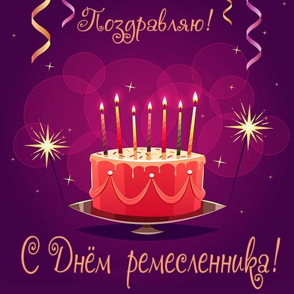 Поздравительная открытка с днем ремесленника - скачать бесплатно на otkrytkivsem.ru