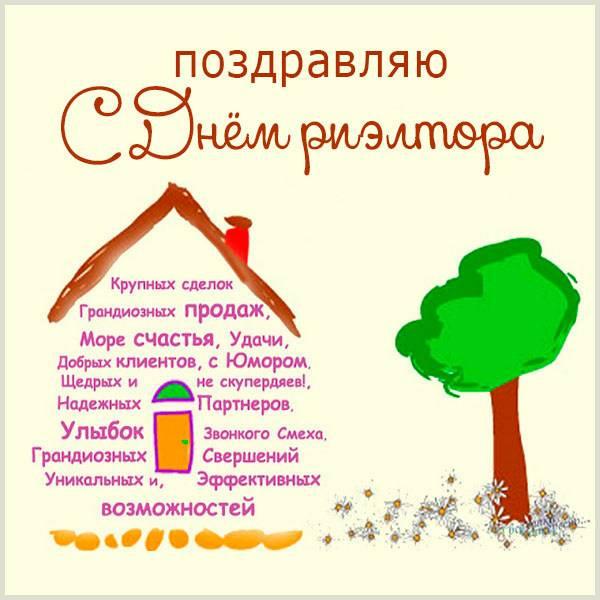 Поздравительная открытка с днем риэлтора - скачать бесплатно на otkrytkivsem.ru