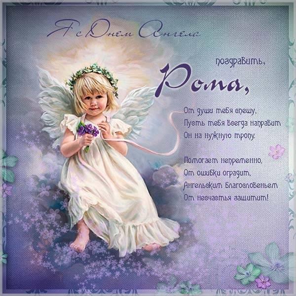 Поздравительная открытка с днем Ромы - скачать бесплатно на otkrytkivsem.ru
