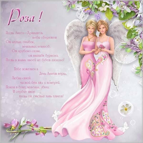 Поздравительная открытка с днем Розы - скачать бесплатно на otkrytkivsem.ru